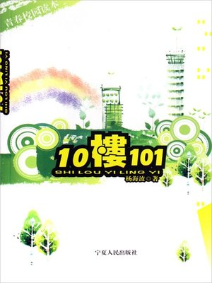 cover image of 10楼101 (Room 101 of Building 10)