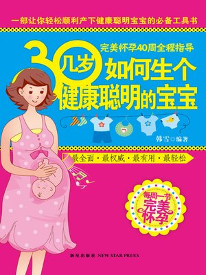 cover image of 30几岁如何生个健康聪明的宝宝 (How To Give Birth Healthy and Bright Babies at 30s?)
