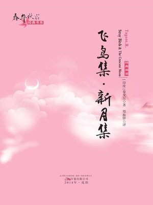 cover image of 春华秋实经典书系:飞鸟集·新月集 (Chun Hua Qiu Shi Classic Books Series: The Stray Birds and The Crescent Moon)