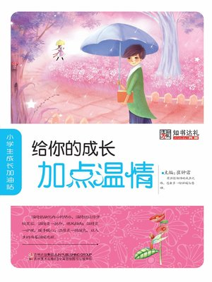 cover image of 给你的成长加点温情(Add More Tender Feeling to Your Growth)