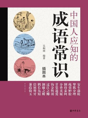 cover image of 中国人应知的成语常识 (General Knowledge of Idioms Ought to Be Known by the Chinese)