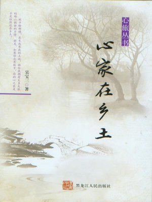 cover image of 心家在乡土 (Soul Home in the Native Land)