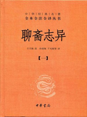cover image of 聊斋志异 (全四册) (Strange Stories from a Chinese Studio the Complete 4 Books)
