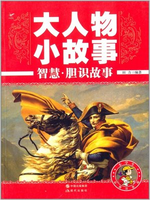 cover image of 智慧·胆识故事(Stories of Wisdom ·Courage and Insight )