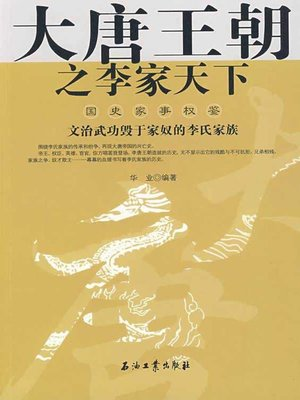 cover image of 大唐王朝之李家天下(The Great Tang Dynasty- Land under the Heaven of Li Family)
