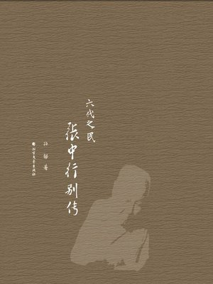 cover image of 六代之民