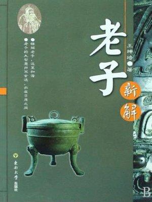 cover image of 老子新解 (New Interpretation to Lao Tse)