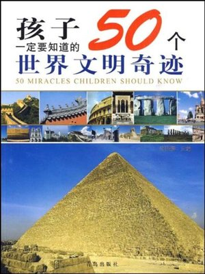 cover image of 孩子一定要知道的50个世界文明奇迹 (50 Civilization Wonders of The World Children Must Know)