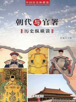 cover image of 朝代与官署历史纵横谈( On the History of Dynasties and Government Offices)