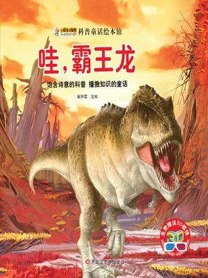 cover image of 哇霸王龙
