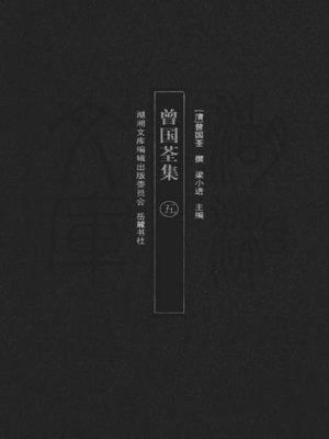 cover image of 曾国荃集 五