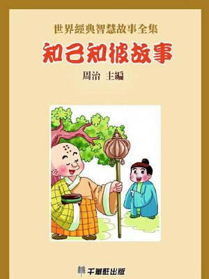 cover image of 知己知彼故事