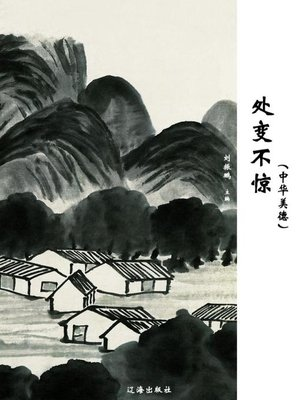 cover image of 处变不惊 (Keep Calm in an Emergency)