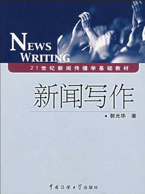 cover image of 新闻写作(News Writing)