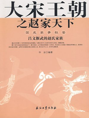 cover image of 大宋王朝之赵家天下(The Great Song Dynasty- Land under the Heaven of Zhao Family )