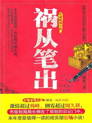 cover image of 祸从笔出(Disaster Coming from the Tip of Pen)
