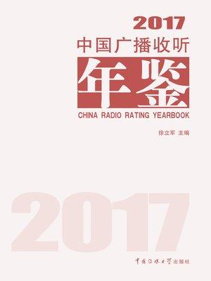cover image of 中国广播收听年鉴.2017