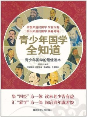 cover image of 青少年国学全知道(All Knowingness of Chinese Ancient Culture for Teenagers)