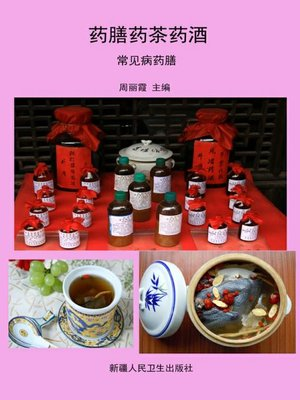 cover image of 药膳药茶药酒