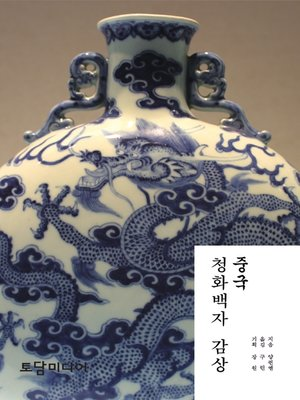 cover image of 青花青 (Blue and White Porcelain)