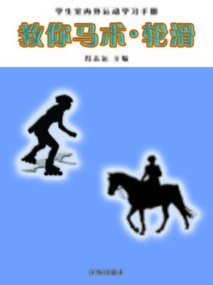 cover image of 教你学马术·轮滑(Teach You About Horsemanship and Roller Skating)