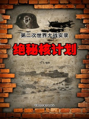 cover image of 绝秘核计划(The Top-secret Nuclear Program)