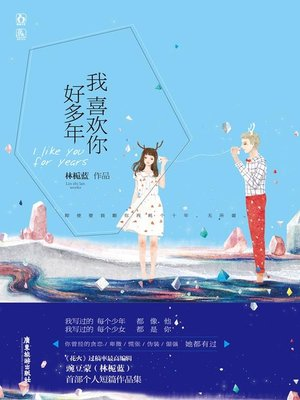 cover image of 我喜欢你好多年 (I Have a Crush on You for Years)