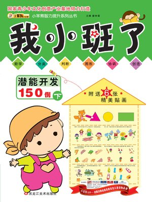 cover image of 潜能开发150例我小班了下 (150 Cases of Potential Development for Junior Group of Kindergarten Part II)