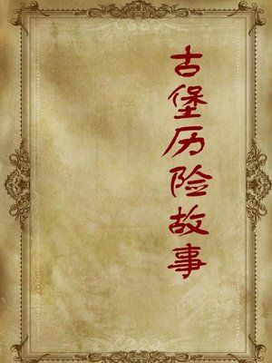 cover image of 古堡历险故事( Stories of Adventures in Old Castles)