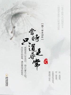 cover image of 当时只道是寻常:纳兰容若词传 (Ordinary at the Very Moment: Nanlanrongruo and His Ci)