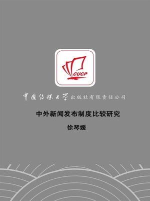cover image of 中外新闻发布制度比较研究(A Comparative Study on Chinese and Foreign Press Release Systems)