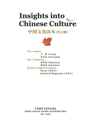 cover image of 中国文化读本(亚美尼亚语) (Insights into Chinese Culture (Armenian)