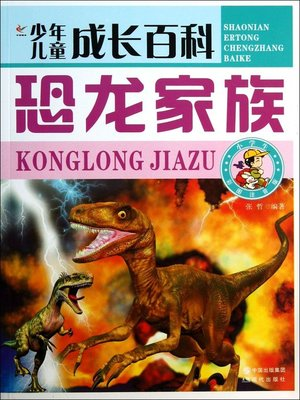 cover image of 恐龙家族(Dinosaur Family)