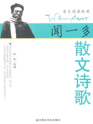 cover image of 闻一多散文诗歌 (Prose and Poetry of Wen Yiduo)
