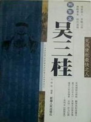 cover image of 两面王吴三桂 (Wu Sangui With Two Sides)