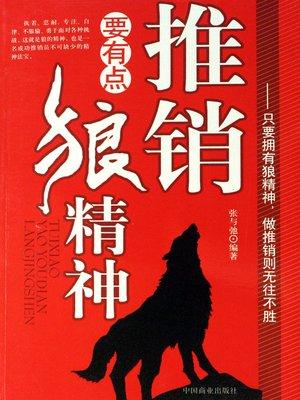 cover image of 推销要有点狼精神