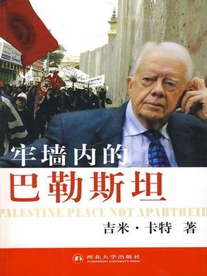 cover image of 牢墙内的巴勒斯坦(Palestine in the Jail)