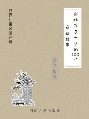 cover image of 影响孩子一生的100个奇趣故事 (100 Fabulous Stories Inspiring Children for Life)