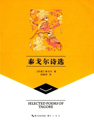 cover image of 泰戈尔诗选 (Selected Poems of Tagore)
