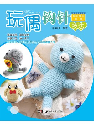 cover image of 玩偶钩针技法(Doll Crochet-Hooking Technique)