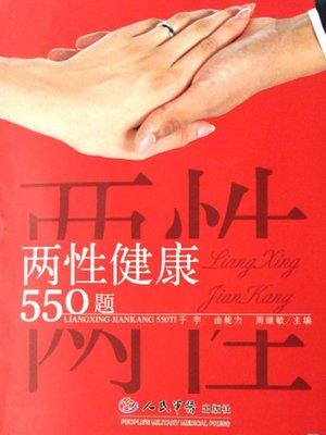 cover image of 两性健康550题