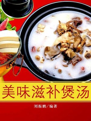 cover image of 美味滋补煲汤( Tasty and Nourishing Soup)