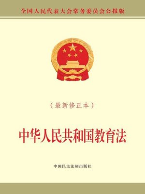 cover image of 中华人民共和国教育法(最新修正本)