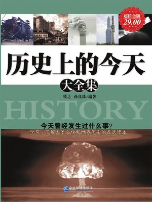 cover image of 历史上的今天大全集(Full Collection of Today in the History)
