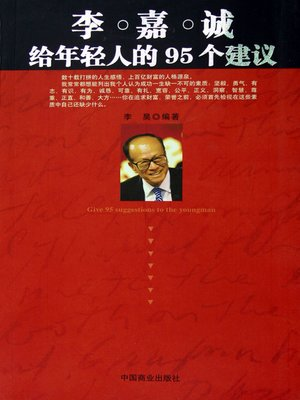 cover image of 李嘉诚给年轻人的95个建议(95 Suggestions Made by Li Ka-shing to Young People)