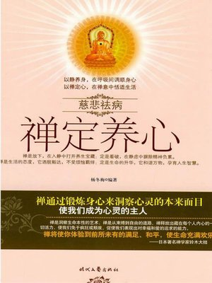 cover image of 禅定养心 (Buddhist can Nourish Heart)