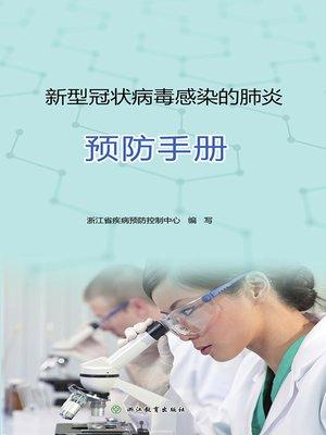 cover image of 新型冠状病毒感染的肺炎预防手册