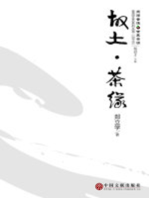 cover image of 故土·茶缘