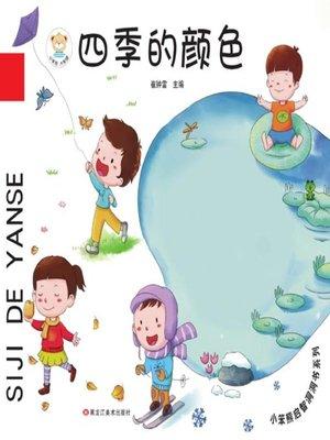 cover image of 小笨熊启智洞洞书系列.四季的颜色