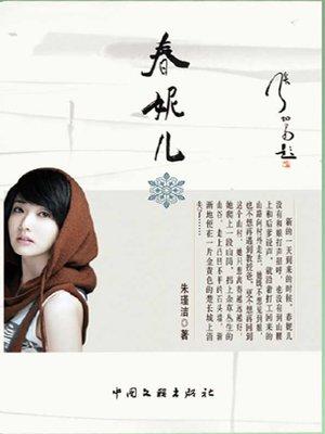 cover image of 春妮儿(Chun Ni Er)